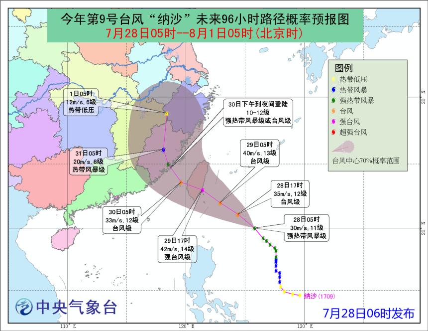 中央气象台发布台风黄色预警 启动三级应急响应