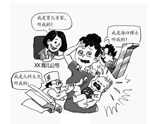 """""""大V""""""""神棍""""搞晕新手爸妈 ——孕产育读物市场之乱"""