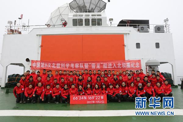中国北极科考队进入北极圈将进行综合调查