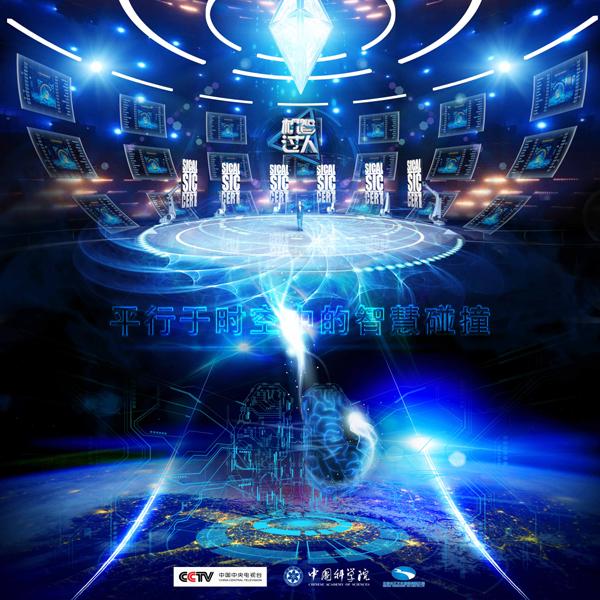 国内首档原创人工智能科学挑战类节目《机智过人》将亮相央视