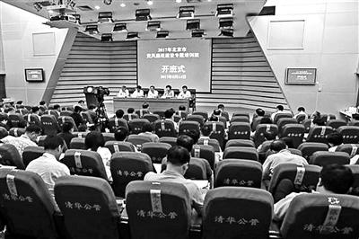 北京:廉政培训班开讲 学员多为一把手