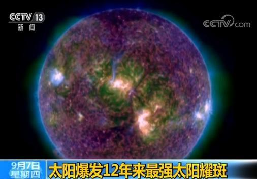 十二年来最强太阳耀斑爆发  开启新一轮太阳风暴的序幕
