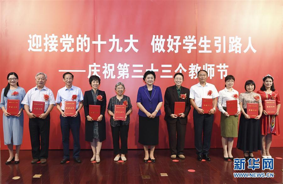 9月7日,中共中央政治局委员、国务院副总理刘延东在北京出席全国教书育人楷模及优秀教师代表座谈会,向全国广大教师和教育工作者致以节日祝贺。这是刘延东为全国教书育人楷模颁奖。新华社记者高洁摄