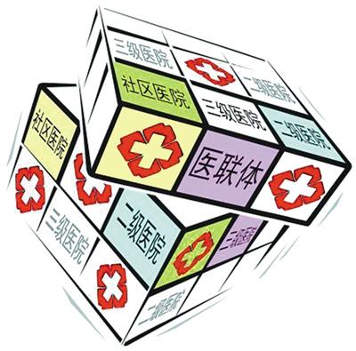 中国八成三级医院已开展医联体建设 让医疗资源动起来