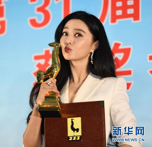 第31届电影金鸡奖揭晓 范冰冰获最佳女主角奖