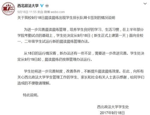 """西北政法大学晨读签到要求""""刷脸"""" 试行1日后终止"""