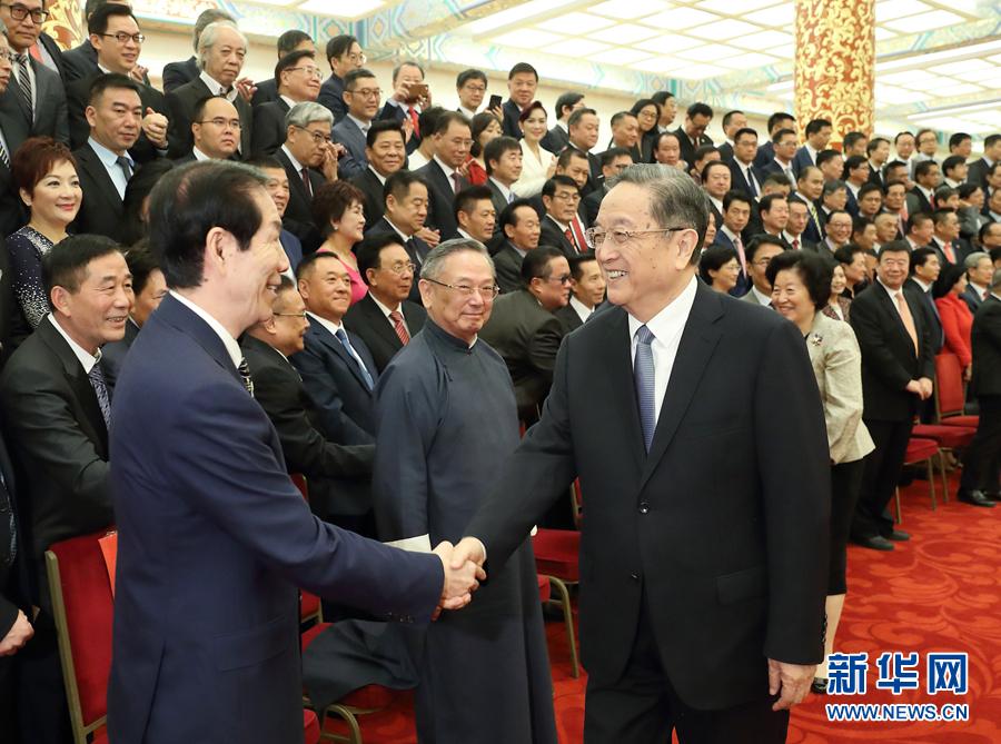 俞正声会见庆祝中华海外联谊会成立20周年大会暨四届二次理事大会全体代表