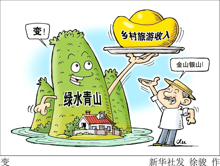 (砥砺奋进的五年·变革中国·图文互动)(4)新理念引领发展新方向——中共十八大以来历史性变革系列述评之二