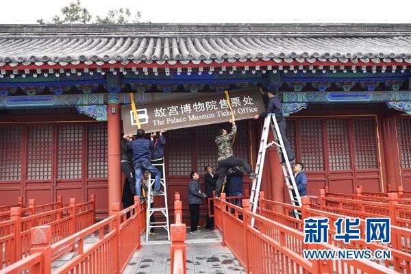 故宫博物院10日起正式实施全网售票