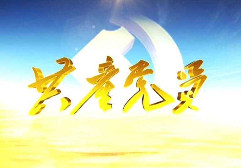 习近平十九大-共产党员电视栏目10月20日节目