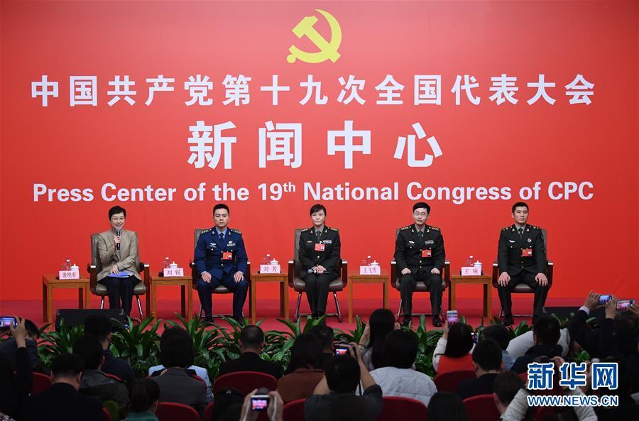 """(十九大)(2)十九大新闻中心举行""""中国特色强军之路迈出坚定步伐""""集体采访"""