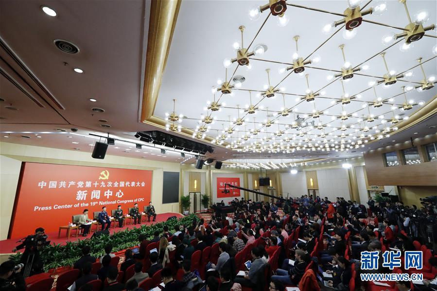 """(十九大)(3)十九大新闻中心举行""""中国特色强军之路迈出坚定步伐""""集体采访"""