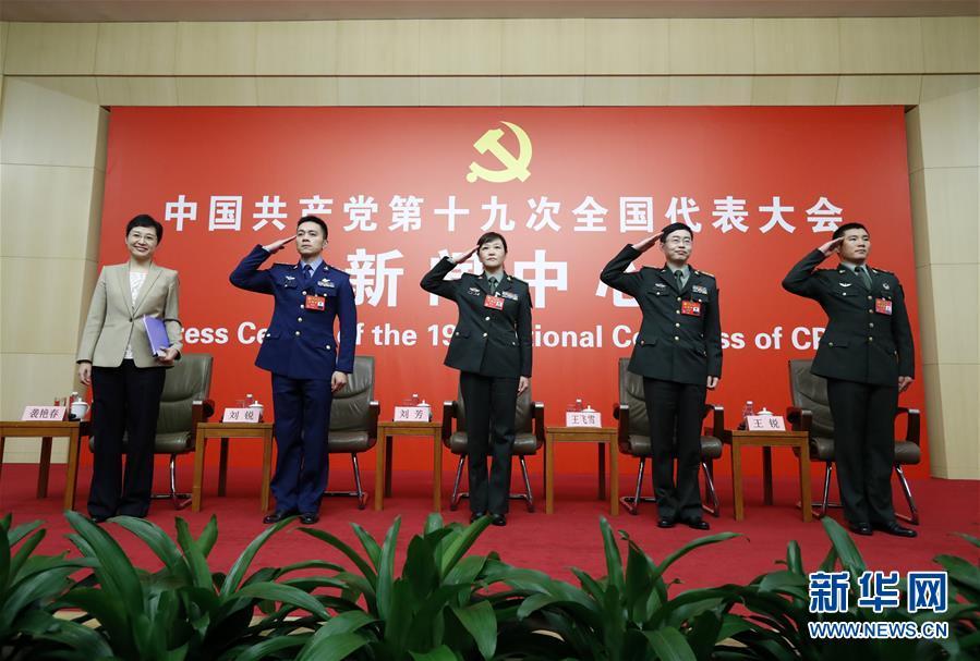 """(十九大)(4)十九大新闻中心举行""""中国特色强军之路迈出坚定步伐""""集体采访"""