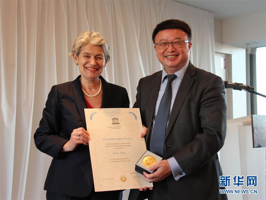 """(国际)(2)中国航天员杨利伟荣获联合国教科文组织""""空间科学奖章"""""""