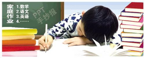 """小学生家长""""课业负担""""调查:老师对代劳默许"""