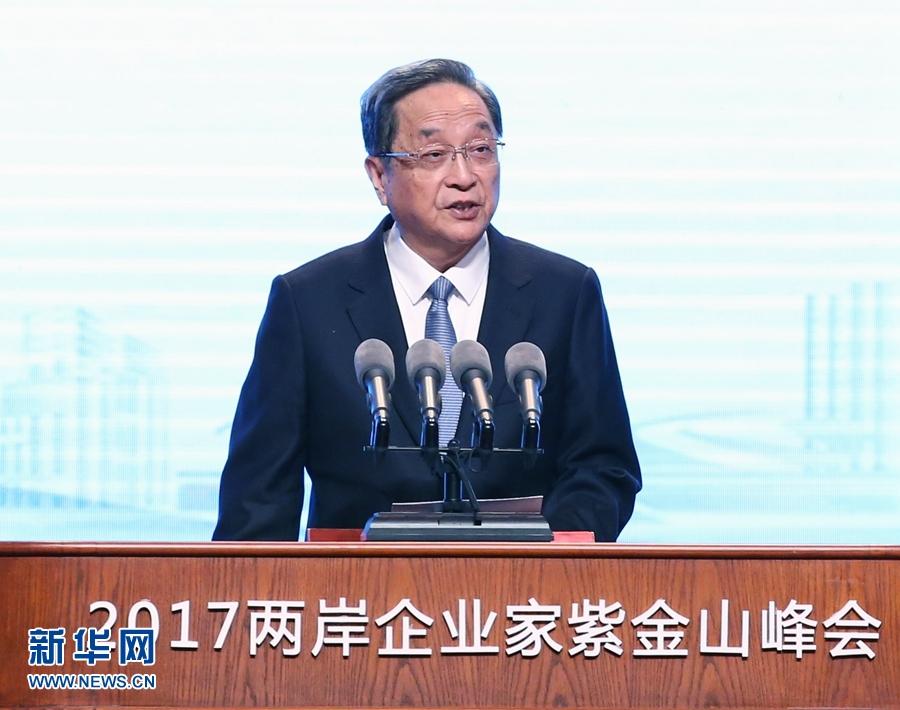 11月6日,2017兩岸企業家紫金山峰會在江蘇南京舉行。全國政協主席俞正聲出席大會並致辭。 新華社記者 姚大偉 攝