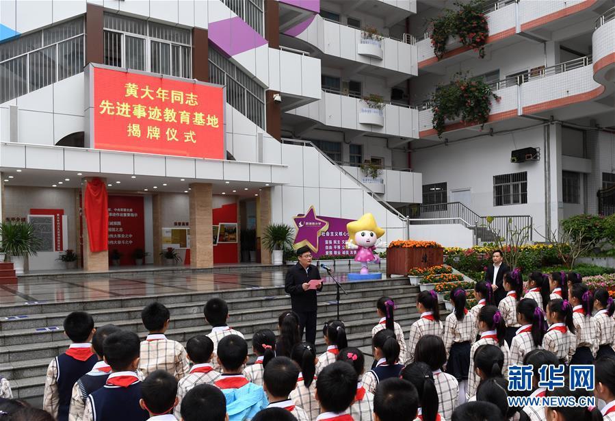 (教育)(3)黄大年先进事迹教育基地在南宁揭牌