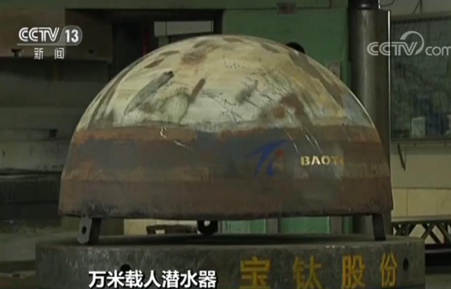 国产万米载人潜水器2020年将海试