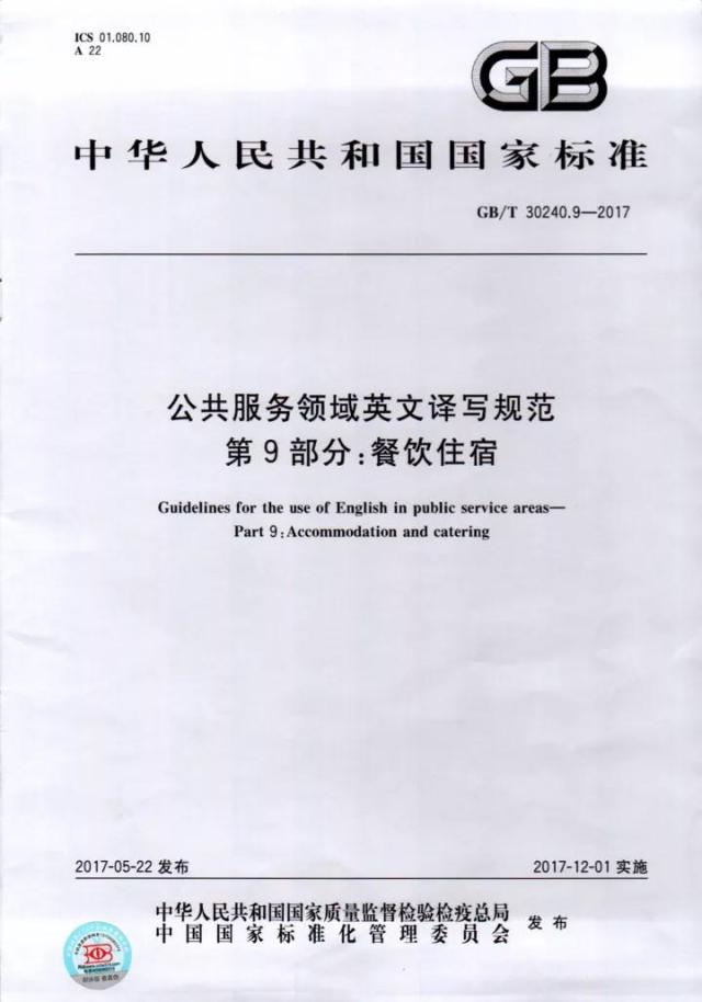 中国首个《公共服务领域英文译写规范》自12月1日起正式实施