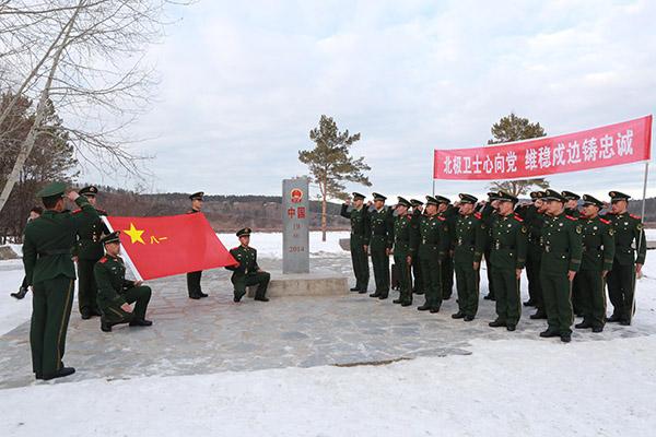 嘿,可爱的你!――武警黑龙江省总队漠河县中队在哨位上向党报告