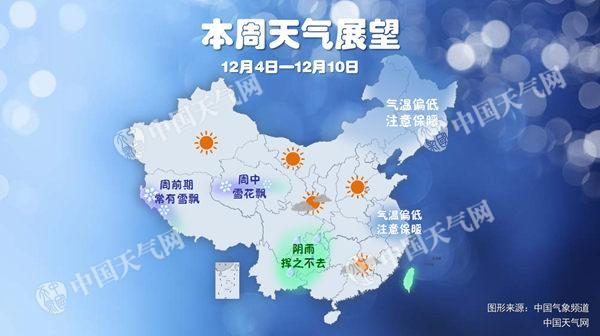 全国9省会今早气温创新低 中东部干冷持续