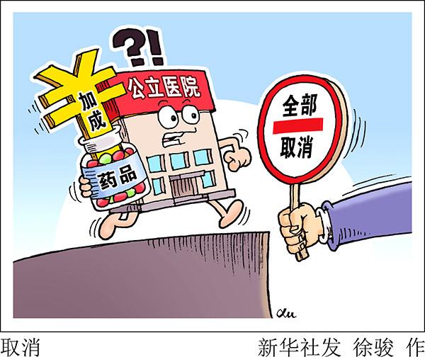 2017年中央部委民生清单落实追踪