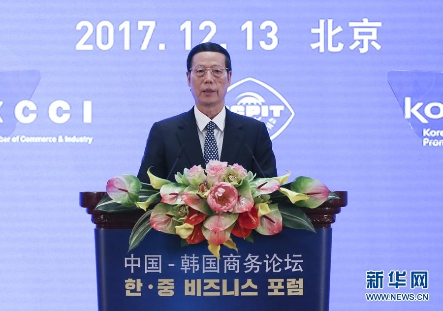12月13日,国务院副总理张高丽在北京钓鱼台国宾馆同来华进行国事访问的韩国总统文在寅共同出席中韩商务论坛。这是张高丽在论坛上发表讲话。新华社记者姚大伟摄