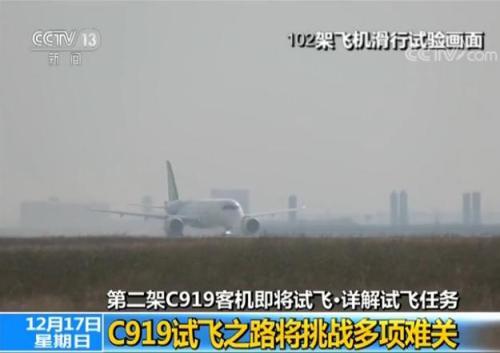 第二架国产大型客机C919今天试飞行_详解试飞任务