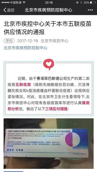 mg电子游戏摆脱网址:全国多地五联疫苗供应告急_北京已暂停首针注射