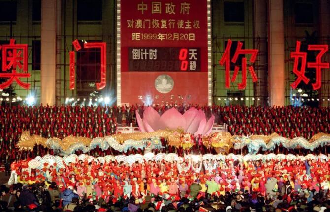 1999年12月20日_降旗与升旗 | 18年前这一刻,多少中国人热泪盈眶!-新华网