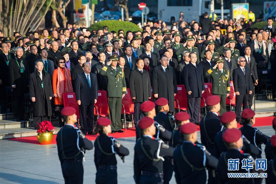 (XHDW)澳门特区政府举行升旗仪式庆祝澳门回归祖国18周年