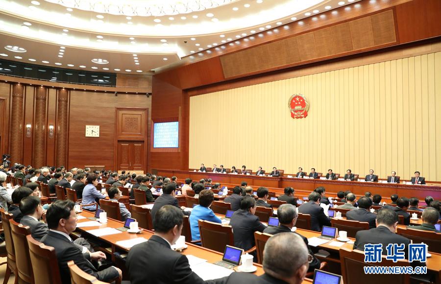 十二届全国人大五次会议主席团举行第四次会议
