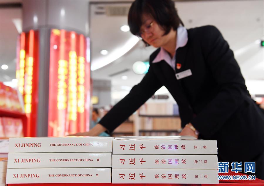 (新华网)(1)《习近平谈治国理政》第二卷中英文版在全国各大书店销售