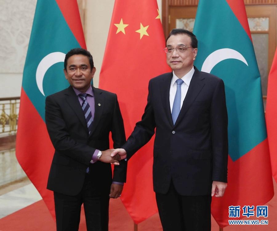 李克强会见马尔代夫总统亚明
