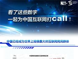 看了這些數字,一起為中國互聯網打call!
