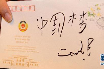 寫下我的中國夢