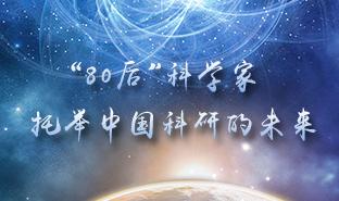 80後科學家:托舉中國科研的未來