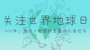 """""""终止塑料污染""""迫在眉睫"""