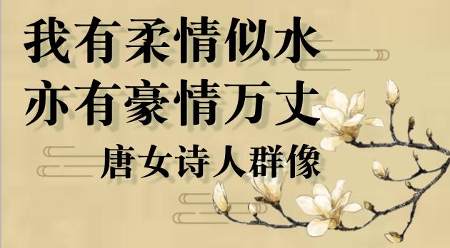 唐代女诗人群像