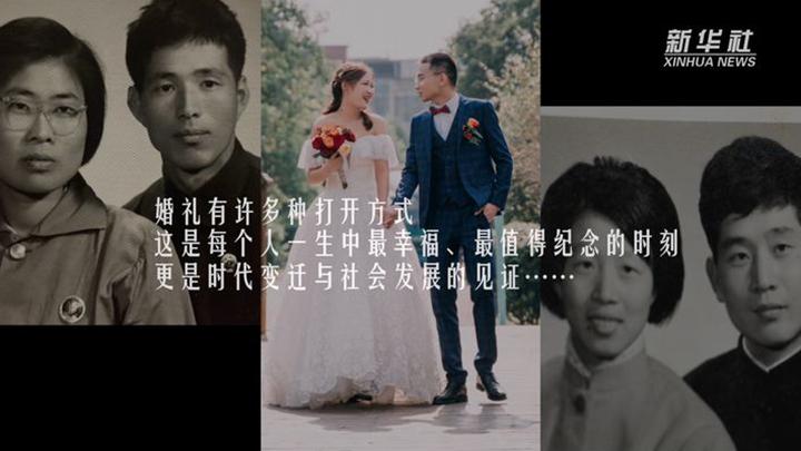 她/他的婚礼,见证了什么?