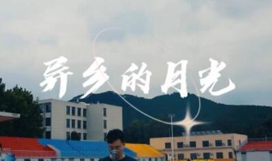 原创MV《异乡的月光》 献给还在异乡拼搏的你
