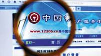 12306升級 首頁滾動發布余票信息