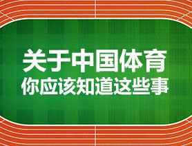 關于中國體育你應該知道這些事