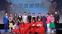 壯聲人聲樂團助陣《王牌逗王牌》首映禮嗨爆全場