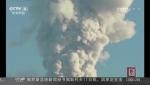 墨西哥科利馬火山再度噴發