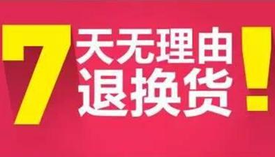 """3·15來了""""網絡購買商品七日無理由退貨暫行辦法""""出臺"""