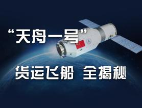 """""""天舟一號""""貨運飛船全揭秘"""