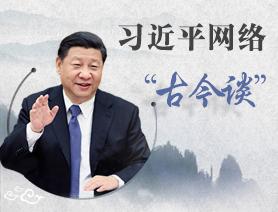 """习近平网络""""古今谈"""""""