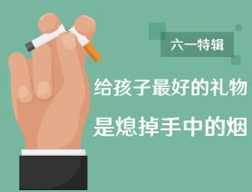 六一特辑:给孩子最好的礼物,是熄掉手中的烟