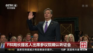 FBI局長提名人出席參議院確認聽證會